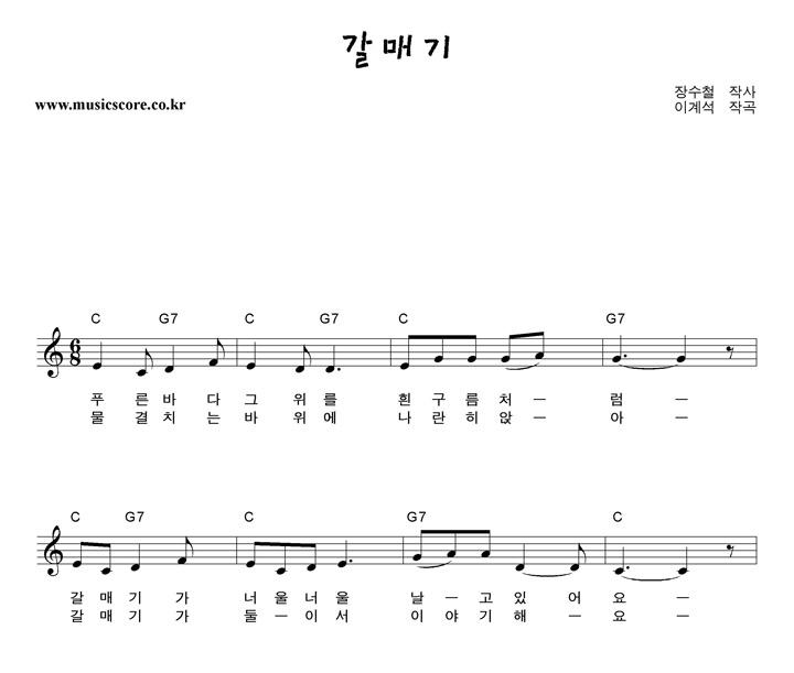 동요 갈매기 악보 샘플