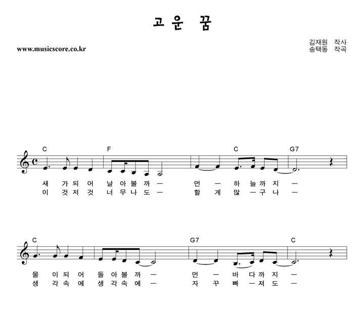 동요 고운꿈 악보 샘플
