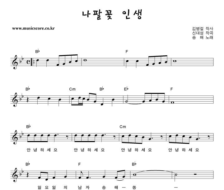 송해 나팔꽃인생 악보 샘플