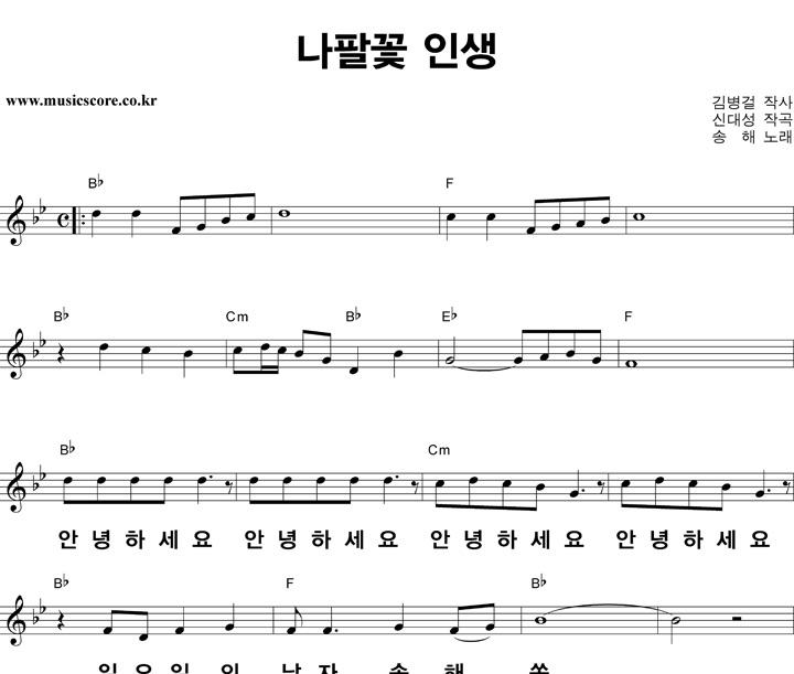 송해 - 나팔꽃인생 큰활자 악보 샘플