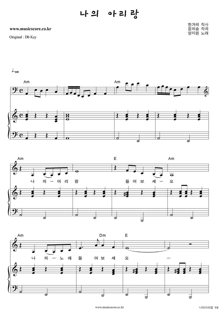 양지원 나의 아리랑  C키 피아노 악보 샘플