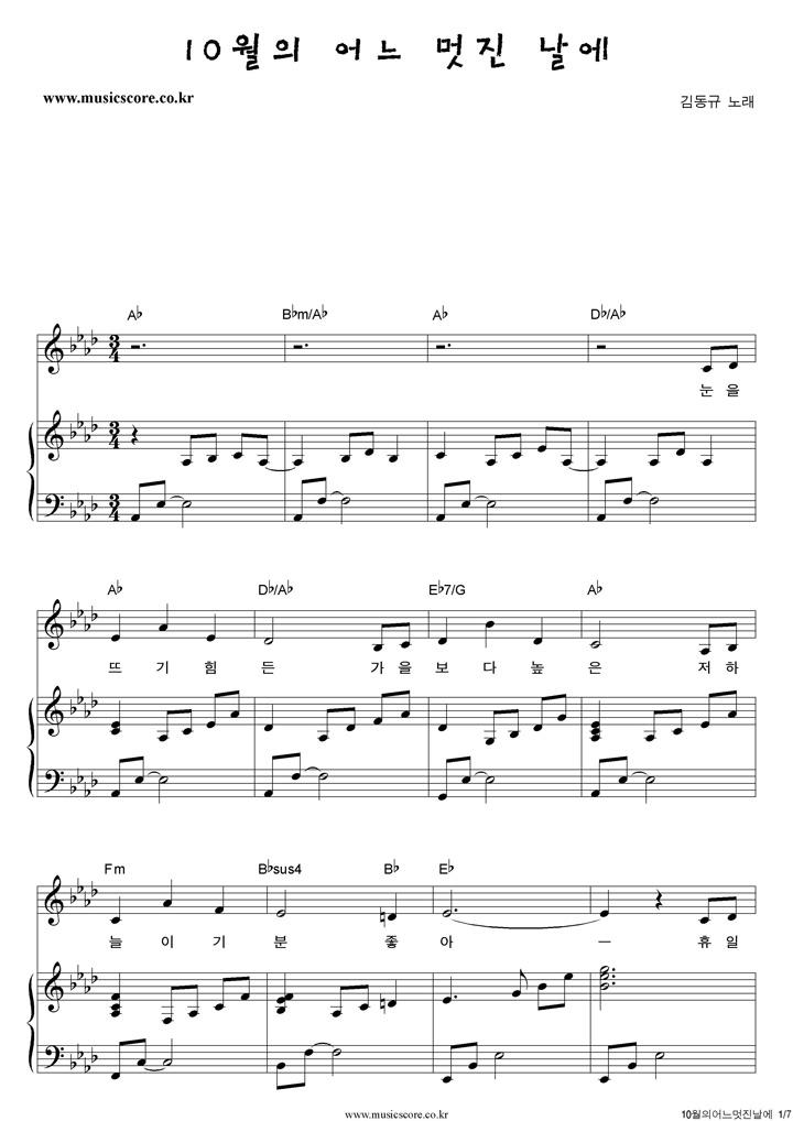 김동규 10월의 어느 멋진 날에 피아노 악보 샘플