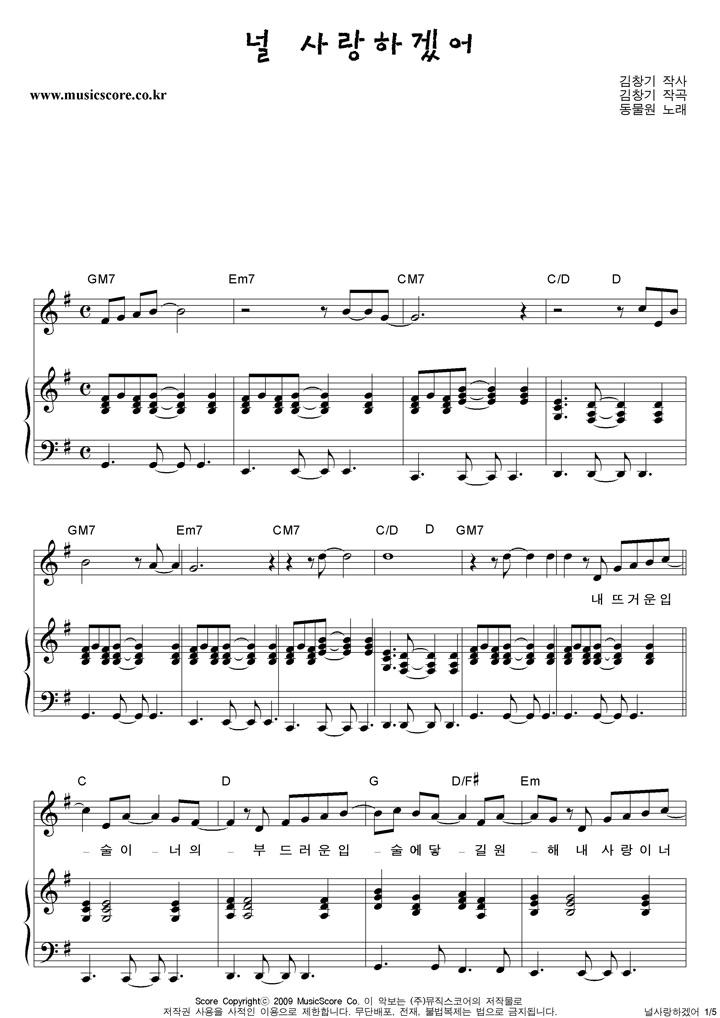 동물원 널 사랑하겠어 피아노 악보 샘플