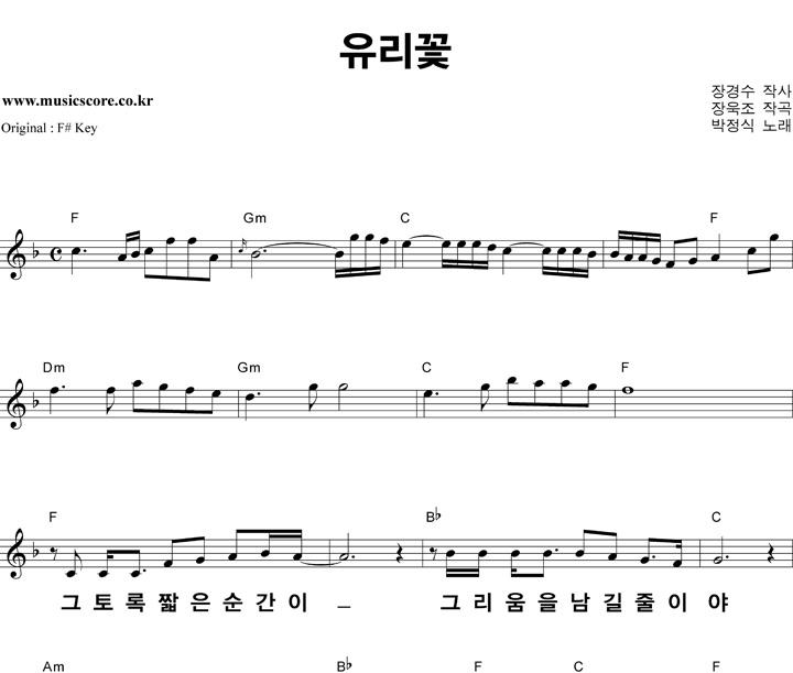 박정식 - 유리꽃 큰활자  F키 악보 샘플