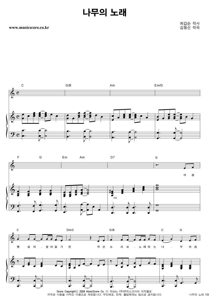 동요 나무의 노래 피아노 악보 샘플