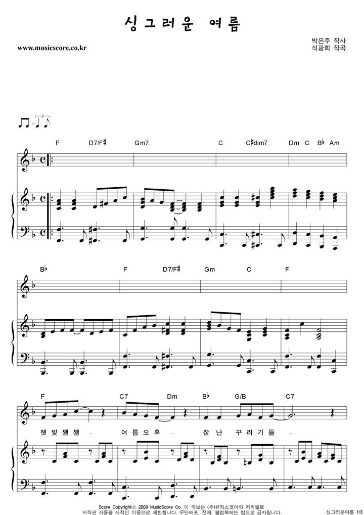 동요 싱그러운 여름 피아노 악보 샘플