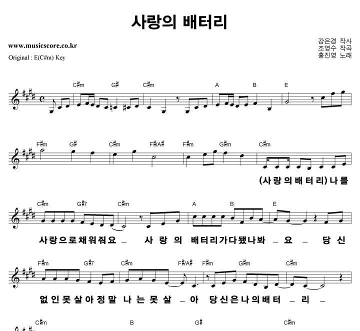 홍진영 사랑의 배터리 큰활자 악보 샘플