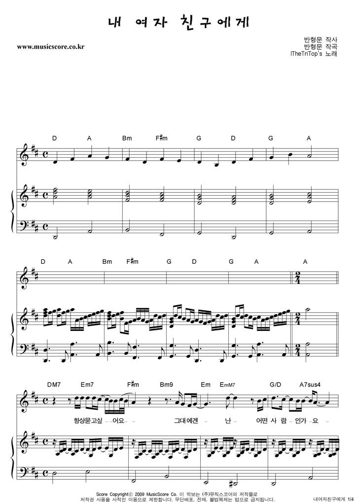 아이더트리탑스 내 여자친구에게 피아노 악보 샘플