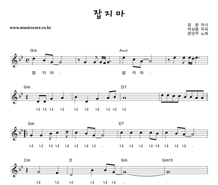 문연주 잡지마 악보 샘플