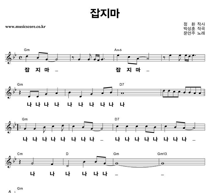문연주 잡지마 큰활자 악보 샘플