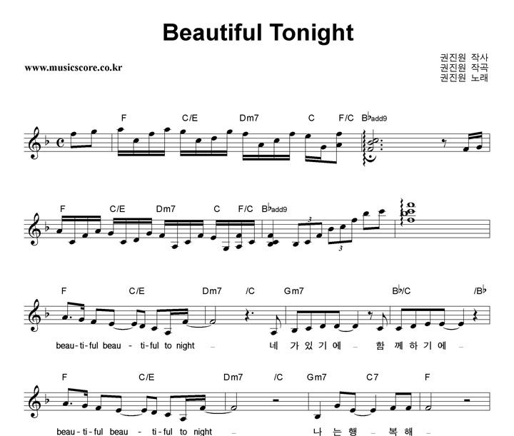 권진원 Beautiful Tonight 악보 샘플