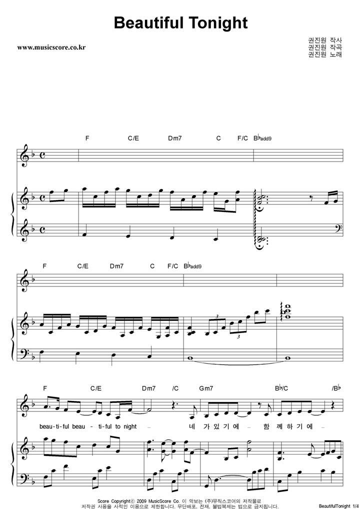 권진원 Beautiful Tonight 피아노 악보 샘플