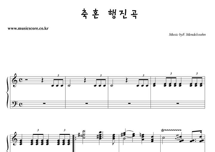 Mendelssohn - ��ȥ ����� (Wedding March) �Ǻ� ����