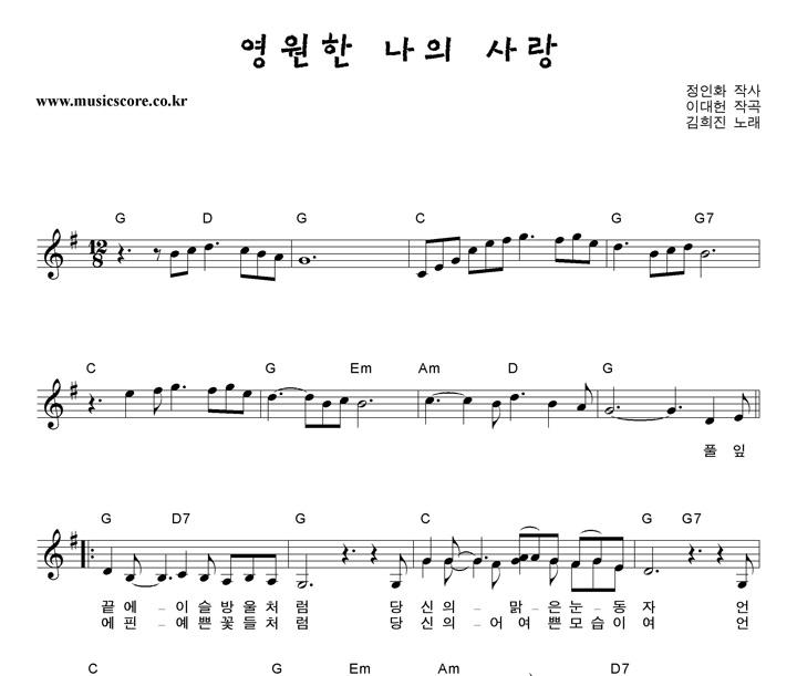 김희진 영원한 나의 사랑 악보 샘플