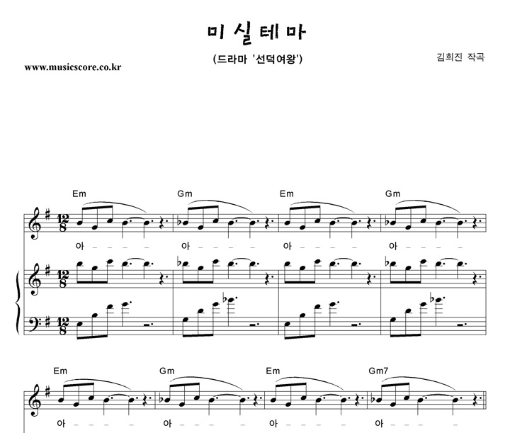 김희진 미실테마 악보 샘플