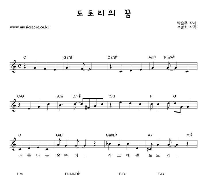 동요 도토리의 꿈 악보 샘플