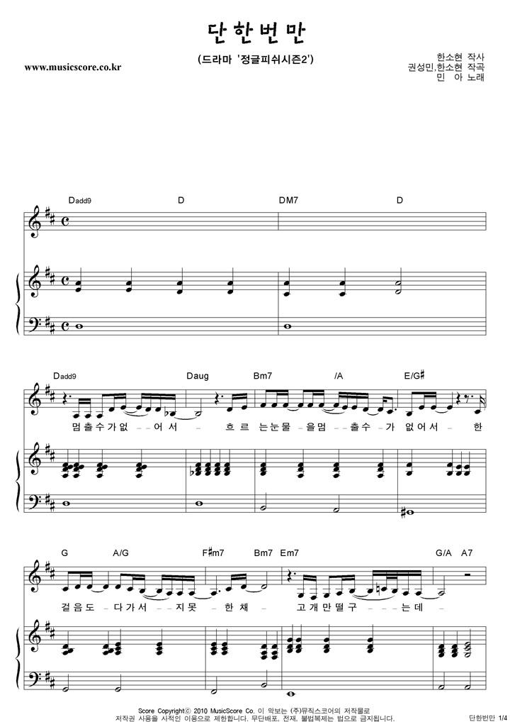 민아 단 한번만 피아노 악보 샘플