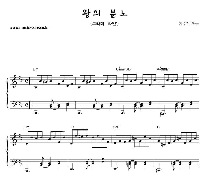김수진 King's Rage (왕의 분노) 악보 샘플