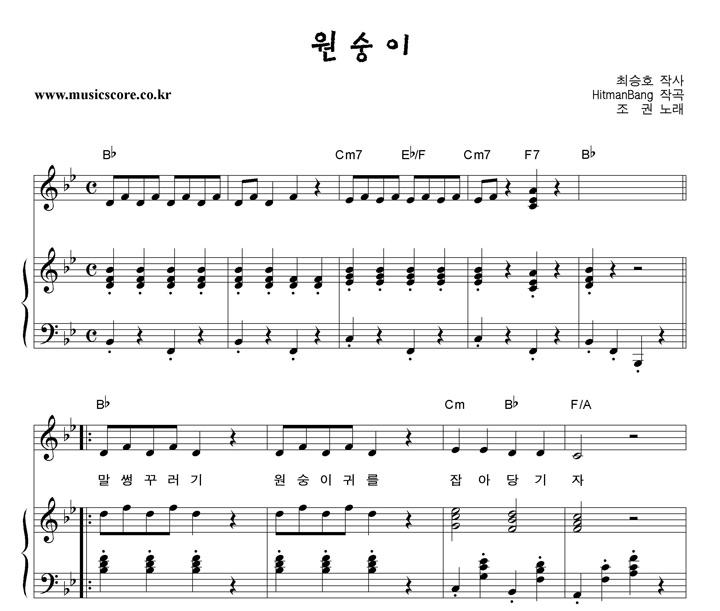 조권 - 원숭이 피아노 악보 샘플
