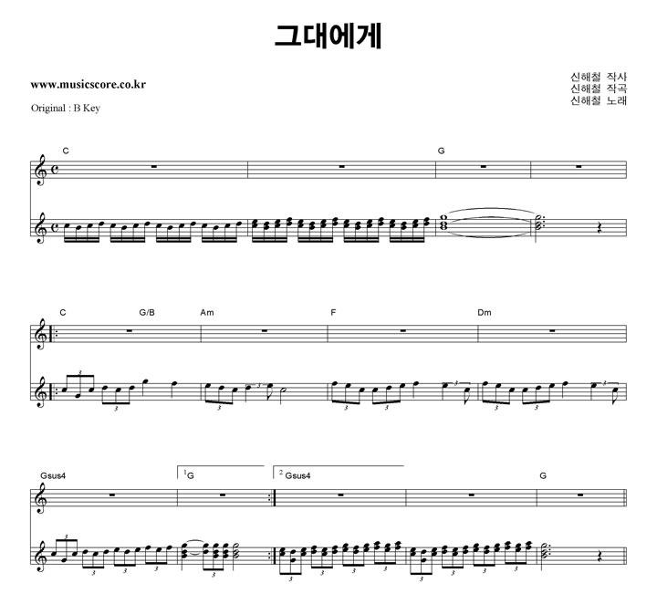 신해철 그대에게 밴드  C키 키보드 악보 샘플