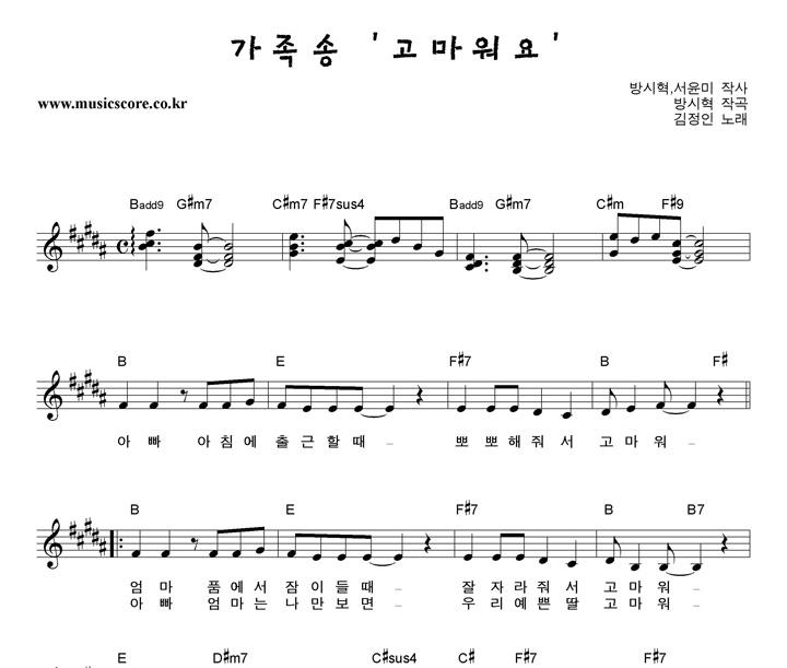 김정인 고마워요 악보 샘플