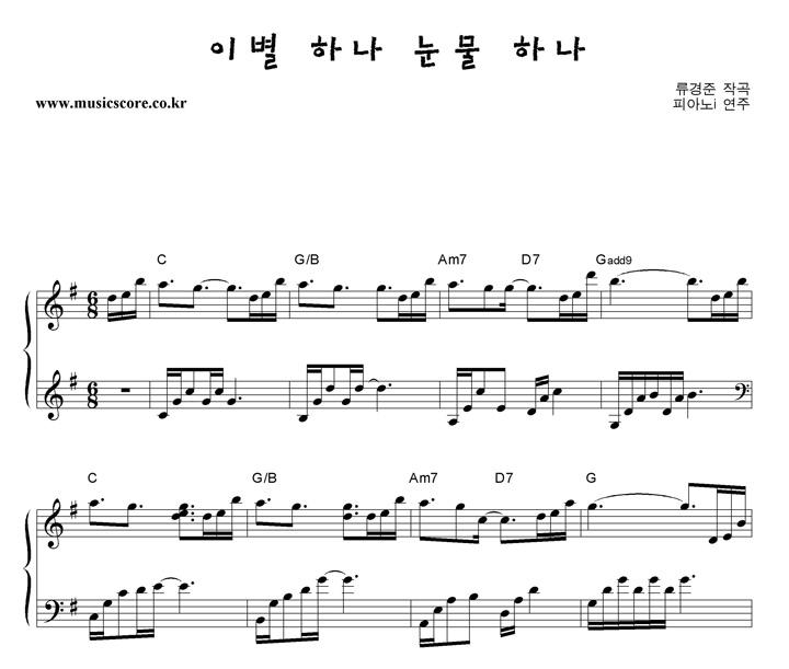 피아노i 이별 하나 눈물 하나 악보 샘플