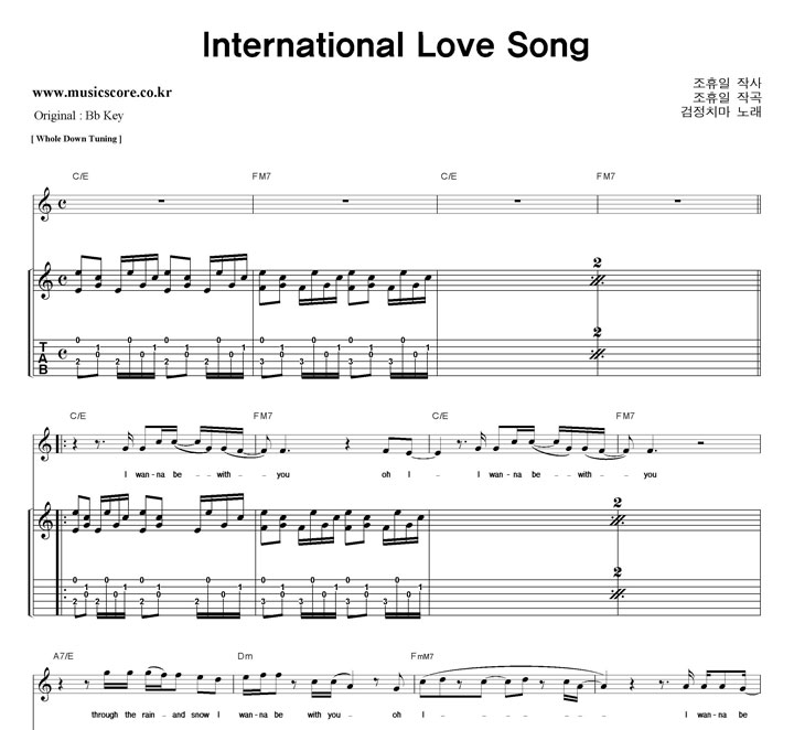 검정치마 International Love Song 밴드  C키 기타 타브 악보 샘플