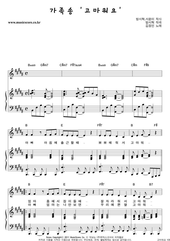 김정인 고마워요 피아노 악보 샘플