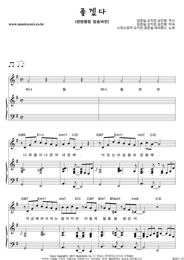 스윗소로우,정준일,오지은,페퍼톤스 좋겠다 (텐텐클럽 Live버전) 피아노 악보 샘플