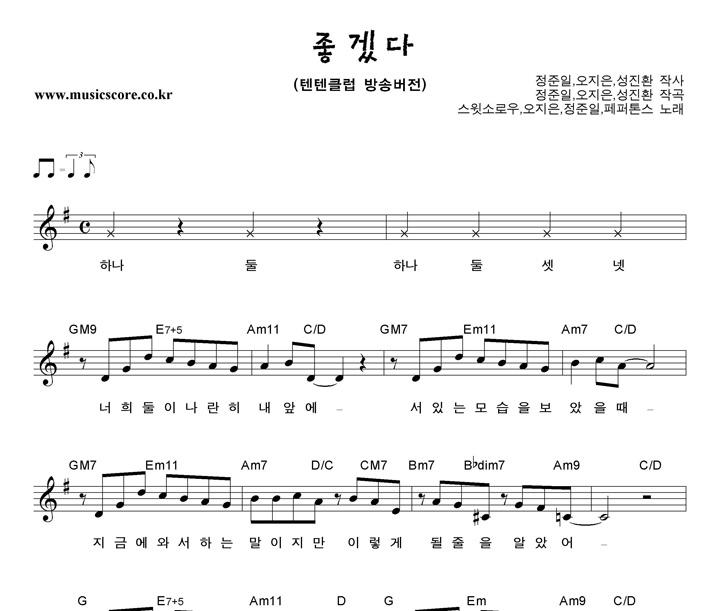 스윗소로우,정준일,오지은,페퍼톤스 - 좋겠다 (텐텐클럽 Live버전) 악보 샘플