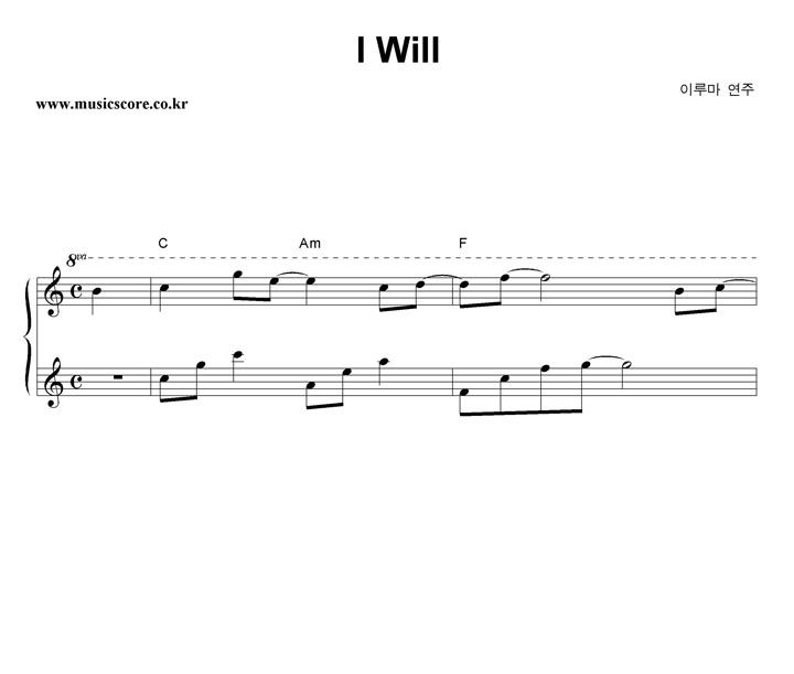 이루마 I Will (푸르지오 CF버전) 악보 샘플