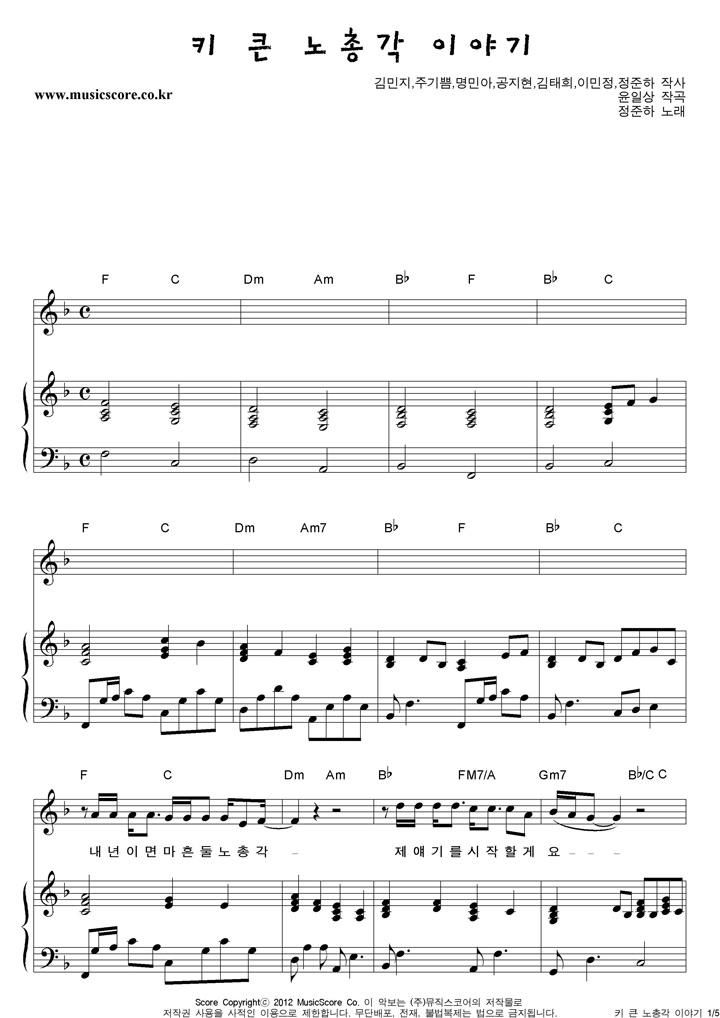 악보가게 :: 정준하 - 키 큰 노총각 이야기 피아노 악보