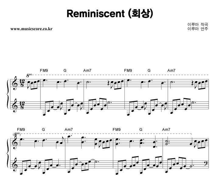 이루마 Reminiscent (회상) 악보 샘플
