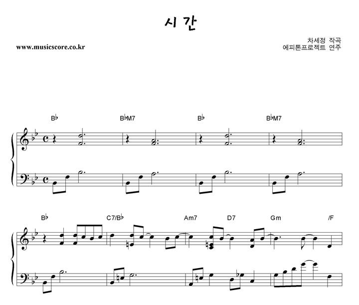 에피톤프로젝트 시간 악보 샘플