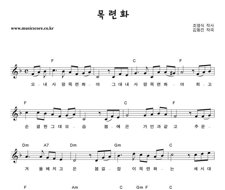 가곡 - 목련화 악보 샘플
