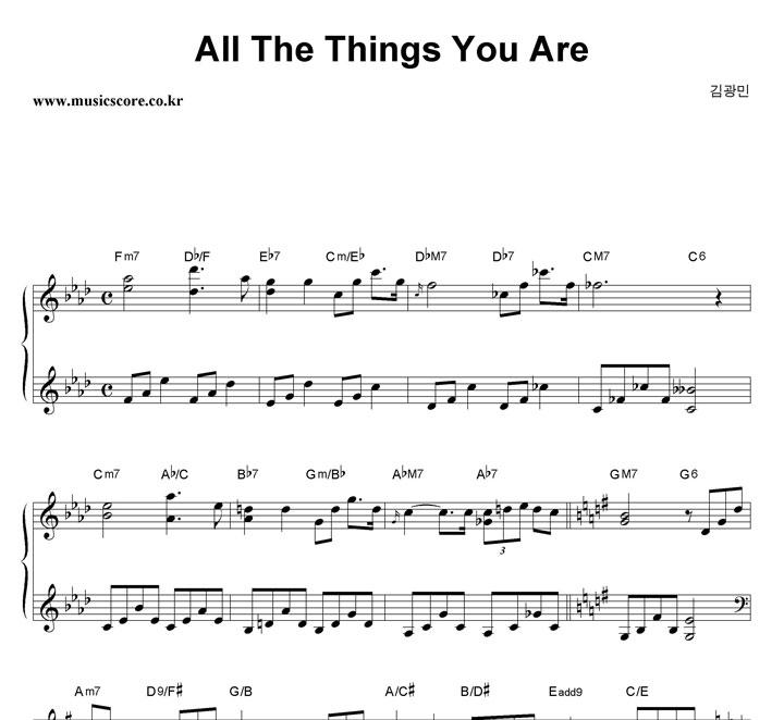 김광민 All The Things You Are 악보 샘플