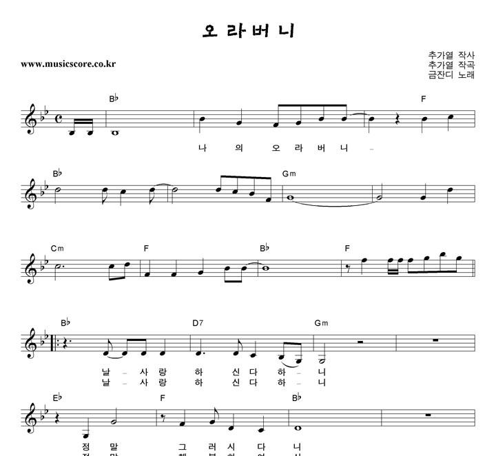 금잔디 오라버니 악보 샘플