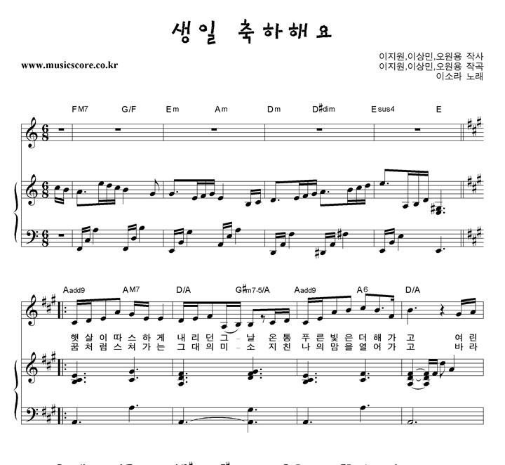 이소라 생일 축하해요 피아노 악보 샘플