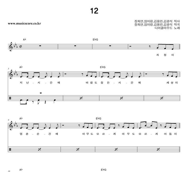 디어클라우드 12 밴드 드럼 악보 샘플