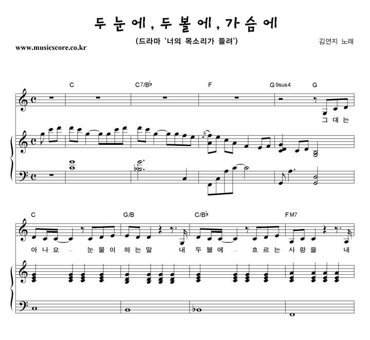 김연지 두눈에,두볼에,가슴에 피아노 악보 샘플