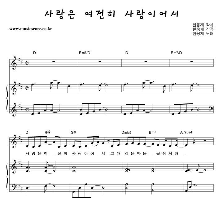 한웅재 사랑은 여전히 사랑이어서 피아노 악보 샘플
