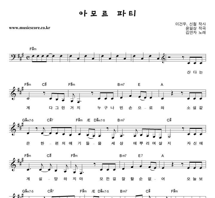 김연자 - 아모르 파티 악보 샘플