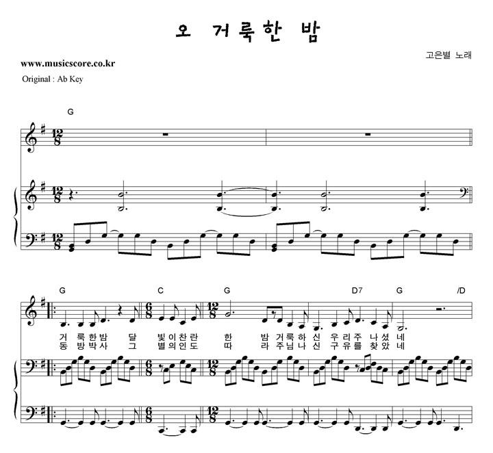 고은별 오 거룩한 밤  G키 피아노 악보 샘플