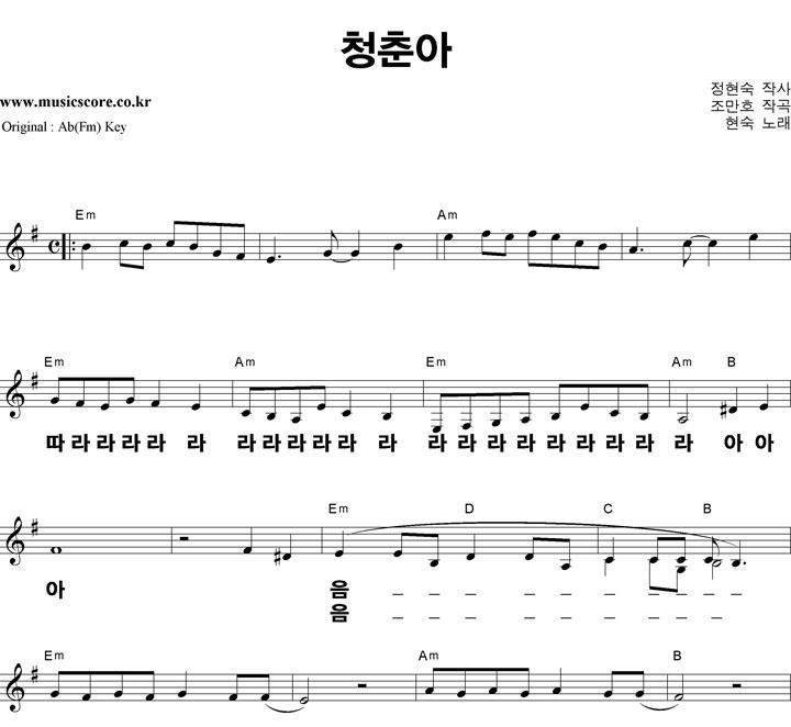 현숙 - 청춘아 큰활자  G키 악보 샘플