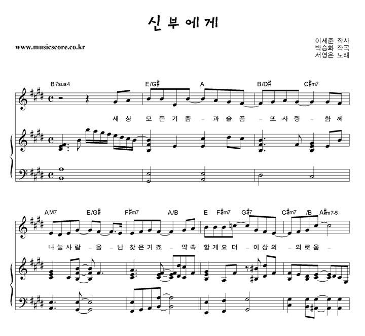 서영은 신부에게 피아노 악보 샘플