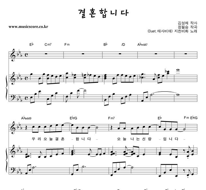 지천비화 - 결혼합니다 피아노 악보 샘플