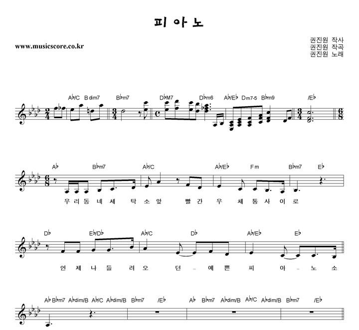 권진원 피아노 악보 샘플