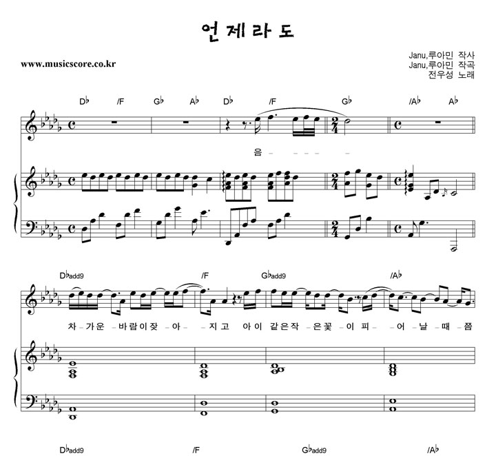 전우성 언제라도 피아노 악보 샘플