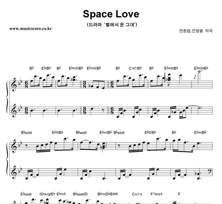 전창엽,진명용 Space Love 악보 샘플