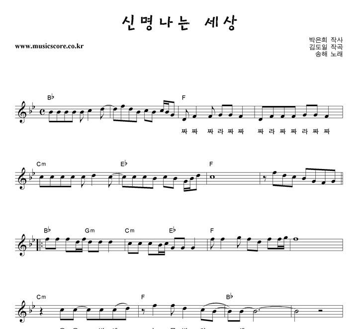 송해 - 신명나는 세상 악보 샘플